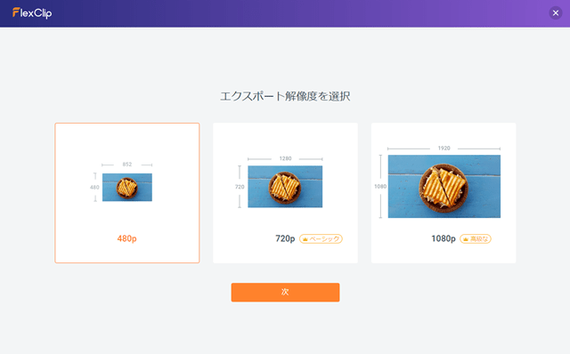 FlexClip Video Maker オンライン動画編集ツール 解像度の指定