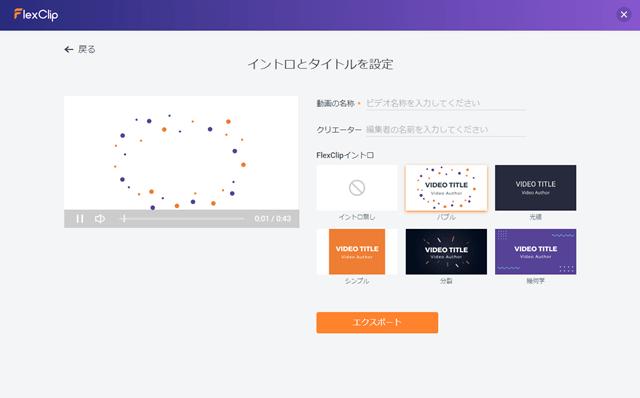 FlexClip Video Maker オンライン動画編集ツール イントロの作成