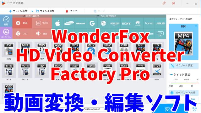 パソコン画面録画・動画ダウンロード・動画変換ソフト「WonderFox HD Video Converter Factory Pro」レビュー
