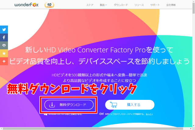 WonderFox HD Video Converter Factory Proの使い方 ダウンロード方法