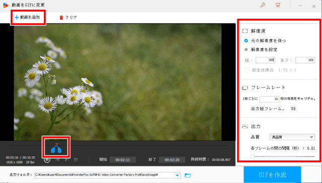 WonderFox HD Video Converter Factory Proの使い方 GIF動画作成