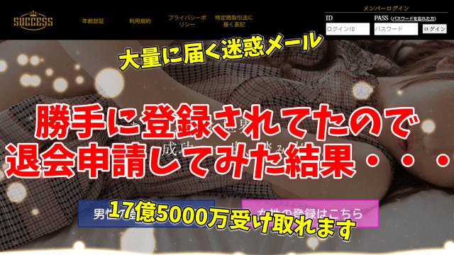 古澤舞子や渡辺あゆみからの迷惑メール対策方法!退会申請したら意外にもメールが来なくなった!?