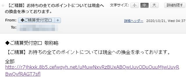 古澤舞子や渡辺あゆみからの迷惑メール対策方法 メール内容