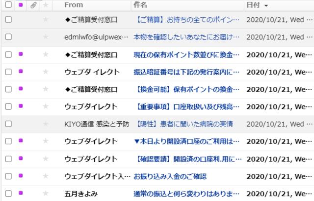 古澤舞子や渡辺あゆみからの迷惑メール対策方法 メール一覧