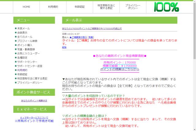 古澤舞子や渡辺あゆみからの迷惑メール対策方法 100%詐欺サイト ポイント精算申請