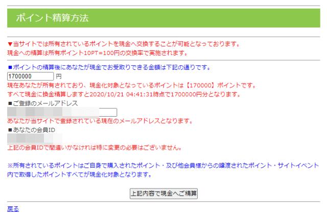 古澤舞子や渡辺あゆみからの迷惑メール対策方法 100%詐欺サイト ポイント精算申請2