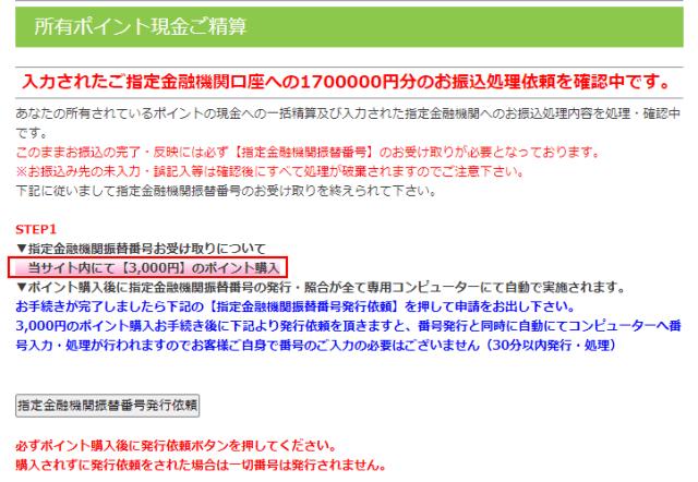 古澤舞子や渡辺あゆみからの迷惑メール対策方法 100%詐欺サイト ポイント精算申請 3000円ポイント購入が必要