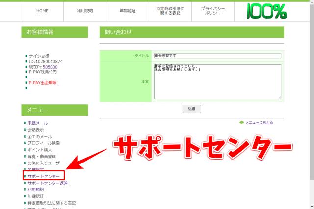 古澤舞子や渡辺あゆみからの迷惑メール対策方法 退会申請のやり方