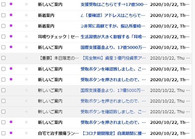 古澤舞子や渡辺あゆみからの迷惑メール対策方法 退会申請した結果 迷惑メールが来なくなった