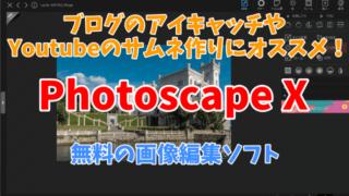 ブログのアイキャッチやYoutubeのサムネ作りにオススメ!無料の画像編集ソフトPhotoscape X