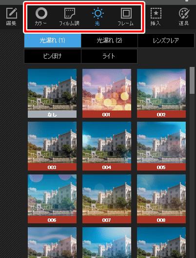 無料の画像編集ソフトPhotoscapeX エフェクト