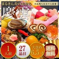Qoo10 まるきん寿のおせち料理予約 慶雲