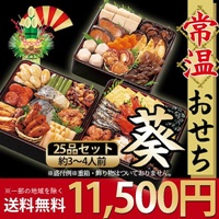 Qoo10 KOREZOたま矢のおせち料理予約 葵