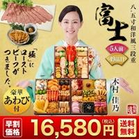 Qoo10 板前魂のおせち料理予約 富士