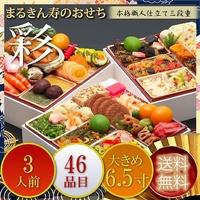 Qoo10 まるきん寿のおせち料理予約 彩