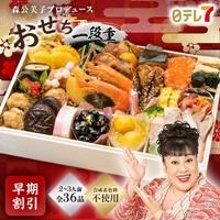 Qoo10 日テレ7ショップのおせち料理予約 森公美子監修 おせち一段重