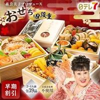 Qoo10 日テレ7ショップのおせち料理予約 森公美子監修 おせち四段重