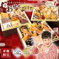 Qoo10 日テレ7ショップのおせち料理予約 森公美子監修 おせちプレミア