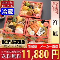 Qoo10 KOREZOたま矢のおせち料理予約 祥鳳