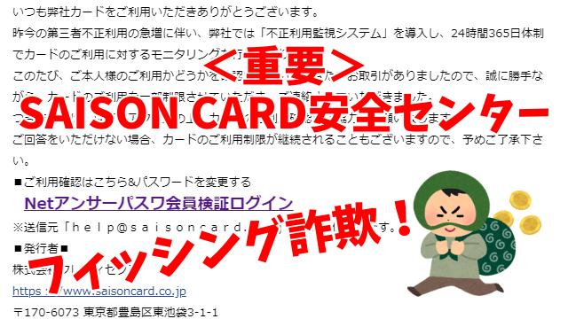 「<重要>SAISON CARD安全センター」はフィッシング詐欺