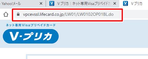 Vプリカ不正アクセスに伴うログインID・パスワード変更のお願い 見分ける方法