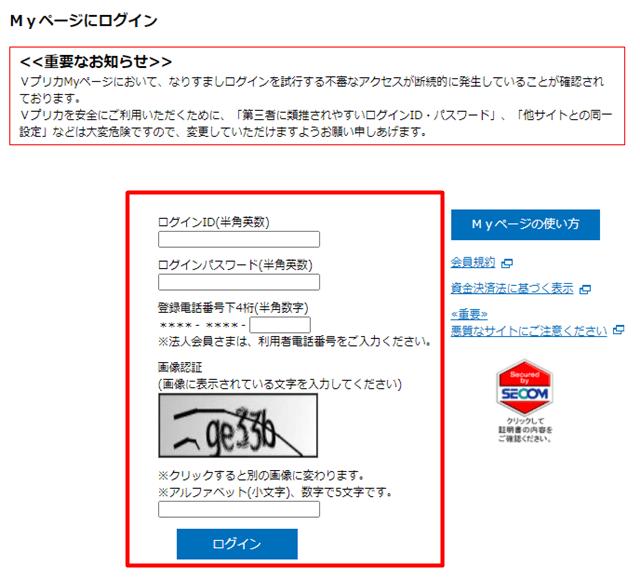 Vプリカ不正アクセスに伴うログインID・パスワード変更のお願い ログインする