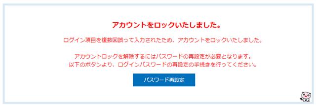 Vプリカ不正アクセスに伴うログインID・パスワード変更のお願い アカウントロック