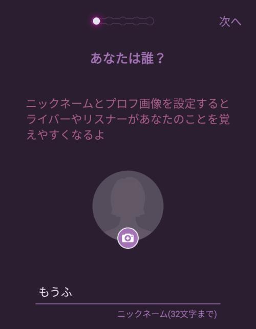 私を布教してのアプリの使い方 ニックネーム入力