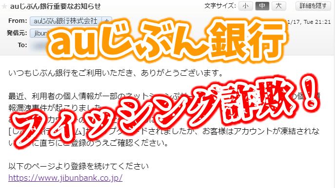 「auじぶん銀行重要なお知らせ」はフィッシング詐欺の危険性あり!