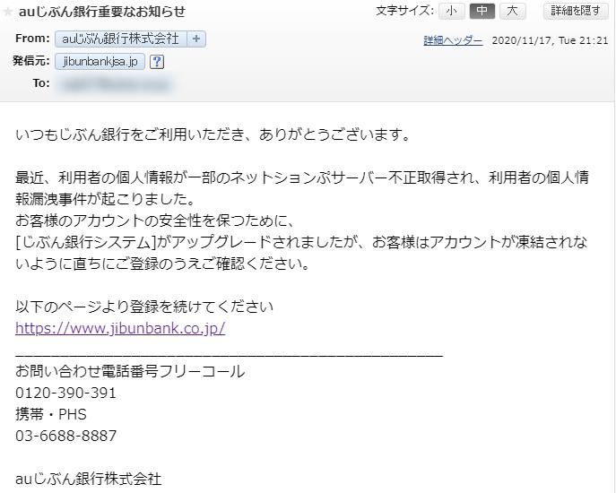 auじぶん銀行重要なお知らせのフィッシング詐欺メール