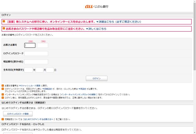 auじぶん銀行重要なお知らせのフィッシング詐欺メール フィッシング詐欺サイトへ誘導