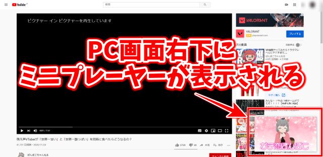 Youtube ミニプレーヤーの出し方 PC画面右下に再生