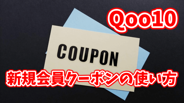 Qoo10の新規会員登録クーポンの使い方は?