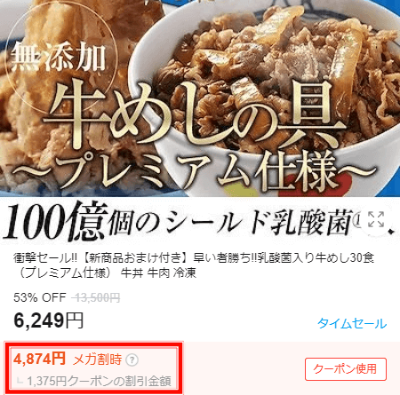 Qoo10のメガ割は安くないのか? 松屋フーズ 乳酸菌入り牛めし30食の価格