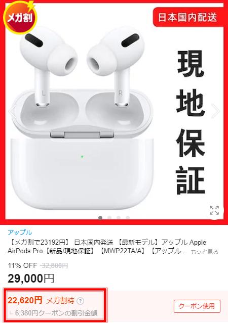 Qoo10のメガ割は安くないのか? Apple AirPods Proの価格