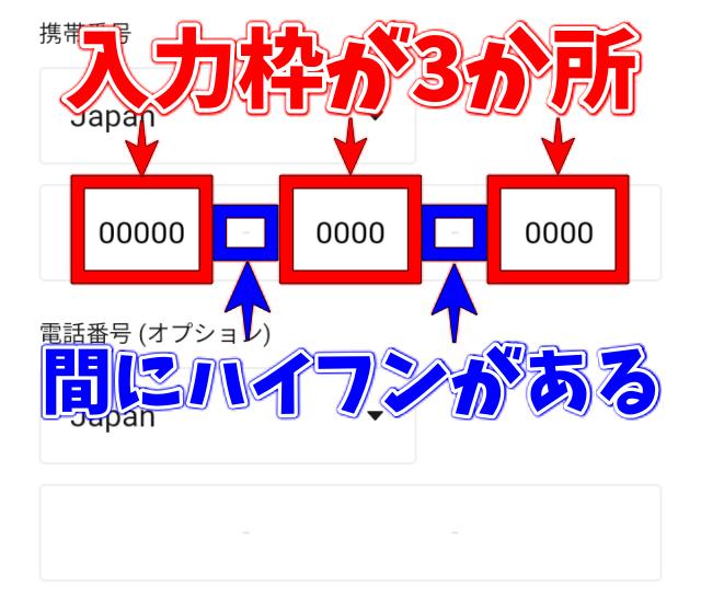 Qoo10お届け先が入力できない場合 郵便番号を入力して住所を選択する 携帯電話番号の入力方法