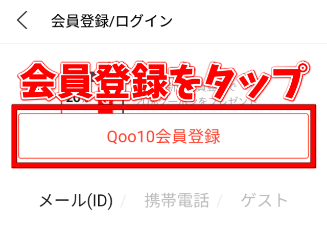 Qoo10会員登録のやり方 会員登録をタップ