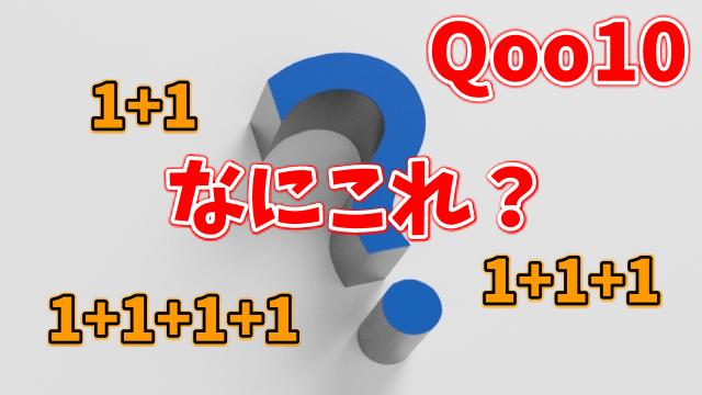 Qoo10の「1+1」の意味って何?買い方はどうやるの?