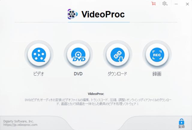 VideoProcのソフト立ち上げ画面