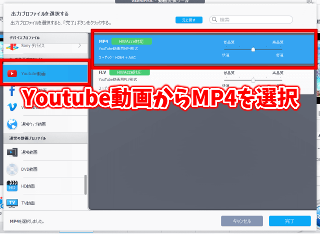 VideoProc 動画編集・変換のやり方 Youtube動画を選択