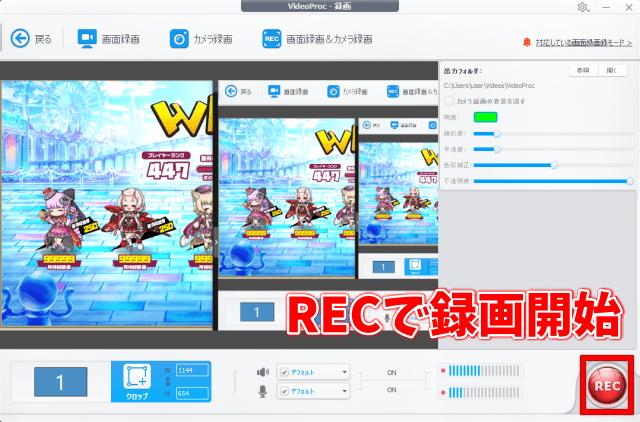 VideoProc PC画面録画のやり方 RECで録画開始