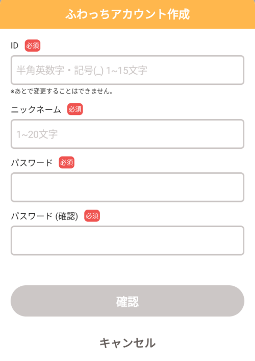 ふわっち 動画配信・視聴アプリ 会員登録のやり方 アカウント作成