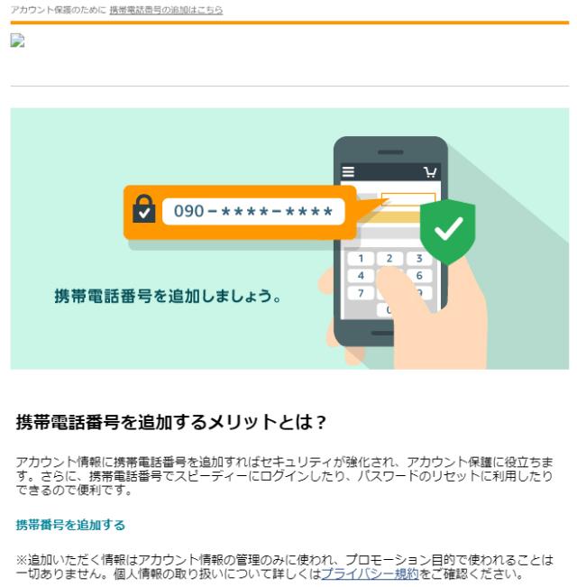 Amazonセキュリティ警告はフィッシング詐欺 メール内容