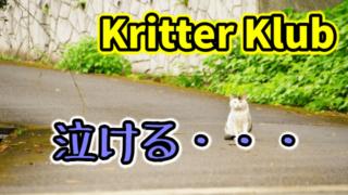 Kritter Klubの動物系Youtubeが泣ける・・・