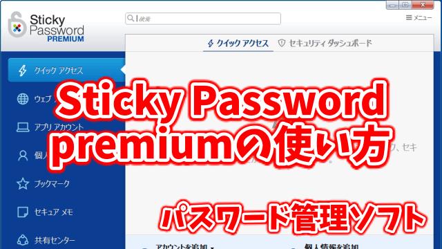 Sticky Password premiumの使い方【無料でも使えるパスワード管理ソフト】