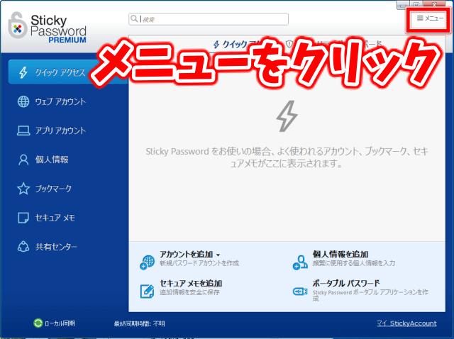 Sticky Password premiumの使い方 拡張機能をブラウザに追加する方法
