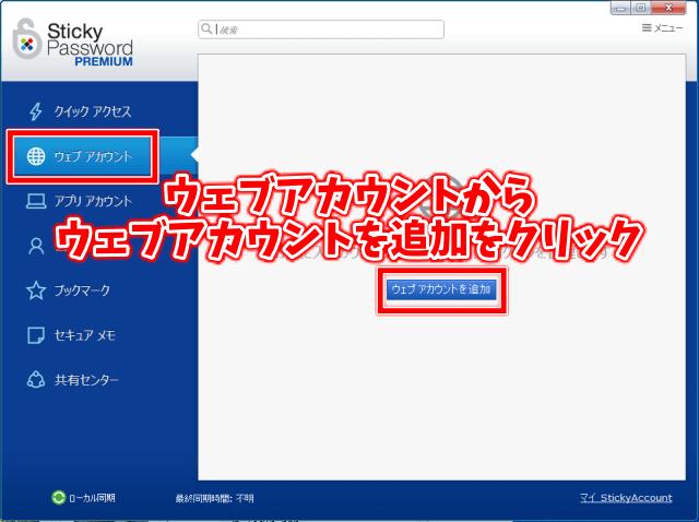 Sticky Password premiumの使い方 ウェブアカウントの追加方法