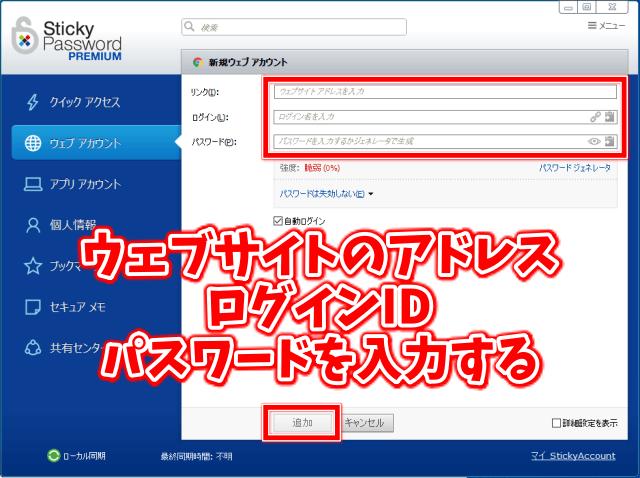 Sticky Password premiumの使い方 ウェブアカウントの追加方法 ログイン情報を入力する