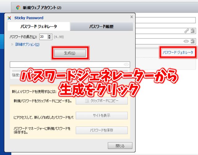 Sticky Password premiumの使い方 パスワードジェネレーターで自動生成