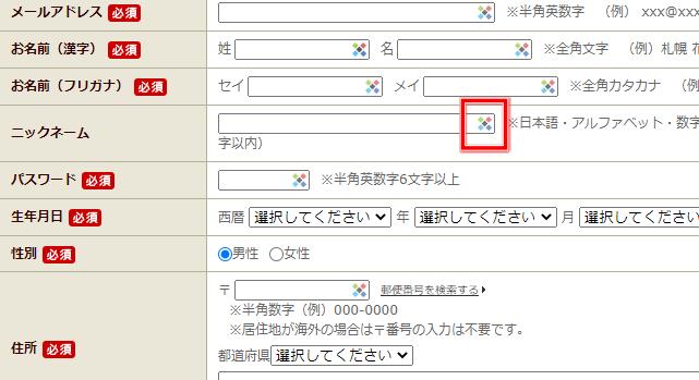 Sticky Password premiumの使い方 個人情報自動入力 使えない